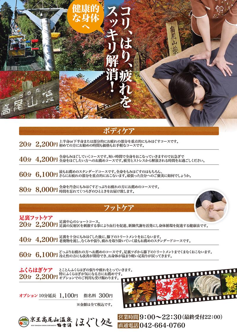 hogushi_menu01.jpg